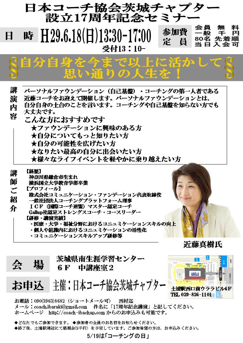 1fac01919696 NPO日本コーチ協会茨城チャプター